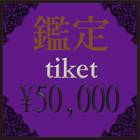 ¥50,000チケット