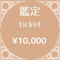 ¥10,000チケット