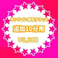 【追加10分用】オンライン鑑定チケット