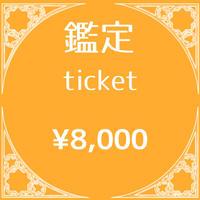 ¥8,000チケット
