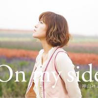 神山みさ賛美歌カバーアルバム「On my side」