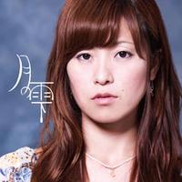 『月の雫』 - 2013.10.16 release -