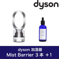 【洋室14㎡(8畳)/和室8㎡(5畳)】dyson  加湿器 Mist Barrier 3本(半年分)+1本 スターターセット