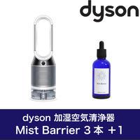 【洋室16㎡(10畳)/和室10㎡(6畳)】dyson  加湿空気清浄機  Mist Barrier 3本(半年分)+1本 スターターセット