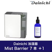 【洋室44㎡(27畳)/和室27㎡(16畳)】Dainichi  加湿器 HD-LX1020 Mist Barrier 7本(半年分)+1本 スターターセット