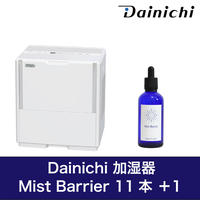 【洋室69㎡(42畳)/和室42㎡(25畳)】Dainichi  加湿器 HD-154 Mist Barrier 11本(半年分)+1本 スターターセット