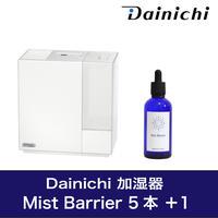 【広さ23㎡(14畳)】Dainichi HD-RX520  加湿器 Mist Barrier 5本(半年分)+1本 スターターセット