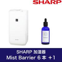 【洋室35㎡(21畳)/和室21㎡(12.5畳)】SHARP  加湿器 HV-L75 Mist Barrier 6本(半年分)+1本 スターターセット