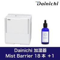【洋室110㎡(67畳)/和室67㎡(40畳)】Dainichi 加湿器 HD-244 + Mist Barrier 18本(半年分) +1本 スターターセット