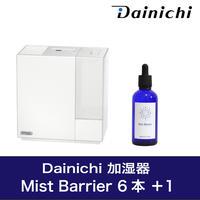 【洋室32㎡(19畳)/和室20㎡(12畳)】Dainichi  加湿器 HD-RX720 Mist Barrier 6本(半年分)+1本 スターターセット