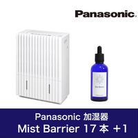 【洋室106㎡(64畳)/和室64㎡(39畳)】Panasonic  加湿器 FE-KXP23 Mist Barrier 17本(半年分)+1本 スターターセット