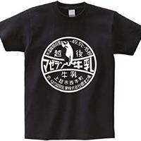 マゼラン牛乳 Tシャツ【ネイビー】