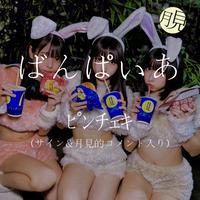【ばんぱいあ】十五夜的 - お月見チェキ in 2021【送料無料】