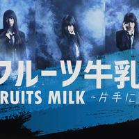 【限定CD-R】フルーツ牛乳  /// 蜂(Acoustic Arrange ver) 2曲入り【落書き・サイン入りチェキ付き】