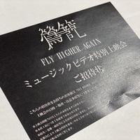 【代行購入サービス】FLY HIGHER AGAIN(コンプライアンスNG /// MUSIC VIDEO)上映会イベント  ご招待状