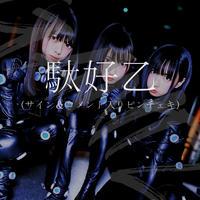 【駄好乙 / ピンチェキ】バトルスーツ × 2021【送料無料】