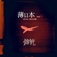薄い本 vol.4 - 10p -【メンバーサイン入り★ランダムピンチェキ 3枚付き】