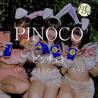 【PINOCO】十五夜的 - お月見チェキ in 2021【送料無料】