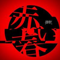 【代行購入サービス】メジャー1st シングル「FLY HIGHER AGAIN」 4枚購入特典シングル`赤い春`