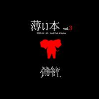 【Youtube 配信LIVE // 限定特典】薄い本 vol.3 ~春の大増刷号 28p【落書きチェキ付き】
