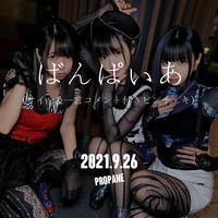 【ばんぱいあ】「鶯籠TV - Vol.27」投げ銭的 // ピンチェキ【送料無料 / サイン入り】