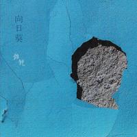 鶯籠 4th アルバム「向日葵」
