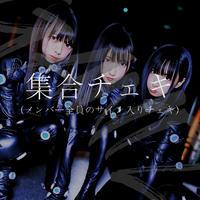 【メンバー全員の集合チェキ】バトルスーツ × 2021【送料無料】