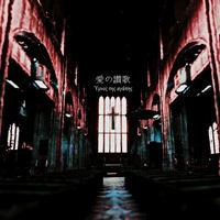 【限定CD-R】愛の讃歌 ///  オリジナル歌詞カード付き【落書き・サイン入りチェキ付き】