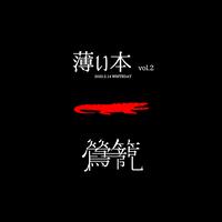 【Youtube 配信LIVE // 限定特典】薄い本 vol.2 ~ ホワイトデー【落書きチェキ付き】