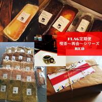 3か月定期便~RED~★送料無料★5%OFF★FLAG定番セット
