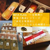 3か月定期便~SEPIA~★送料無料★ ケーキとコーヒーの詰め合わせ