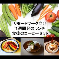 リモートワーク★1週間分のランチ・食後のコーヒーセット