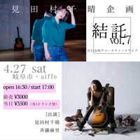 見田村千晴企画「結託 vol.7」〜壮行会的アコースティックライブ〜