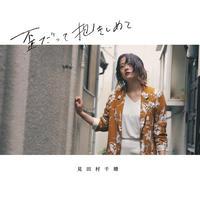 【CD】最新アルバム『歪だって抱きしめて』