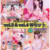 いちごかわいい vol.3 & vol.4 セット