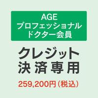 AGEプロフェッショナルドクター会員(年会費)