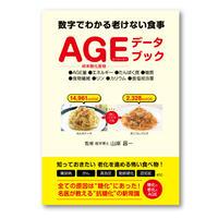 数字でわかる老けない食事  AGEデータブック 先行予約特典(10冊セット)1冊プレゼント!