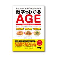 「数字でわかるAGE」 先行予約特典 送料無料!