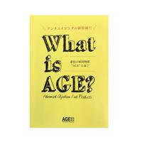 What is AGE? 老化の原因物質AGEとは?(小冊子)