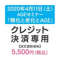AGEセミナー「糖化と老化とAGE」(認定講師)