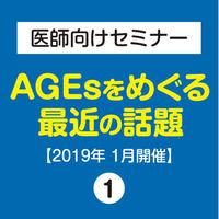 WEB動画セミナー「AGEsをめぐる最近の話題」(1)