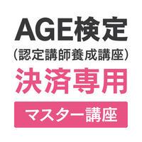 AGE検定 <マスター講座> ※決済専用