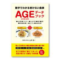 数字でわかる老けない食事 AGEデータブック
