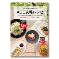 AGE攻略レシピ