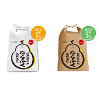 《令和1年度産》たらふく白米2kg&玄米2kg【 お試したらふくセット】[つじ農園] made in 三重県