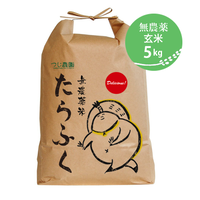 無農薬無化学肥料栽培 H30年度産 たらふく玄米5kg[つじ農園] made in 三重県