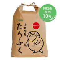 無農薬無化学肥料栽培 H30年度産 たらふく玄米10kg[つじ農園] made in 三重県