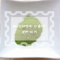 ●組み合わせ自由〈3袋まで〉送料¥180●抹茶(恭仁の昔) [加茂自然農園] made in 京都府