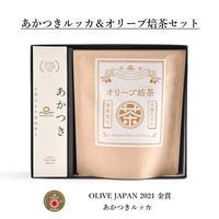 「あかつきルッカ&焙茶セット」(あかつきルッカ182g+オリーブ焙茶75g)