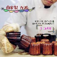 カヌレ 3個 送料別 スイーツ 洋菓子 焼き菓子 ラムが香る 自宅用 おもたせ お土産 ギフト プチギフト